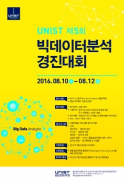 The 5th Big Data Analaysis Competition