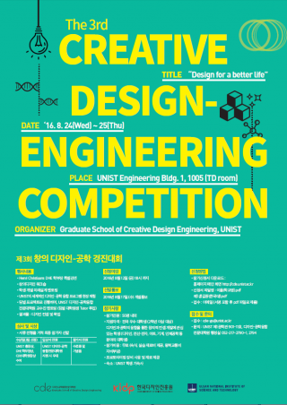 3rd Creative Design-Engineering Competition