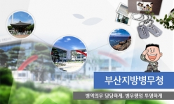 Visit of Busan Regional Military Manpower Administration to UNIST
