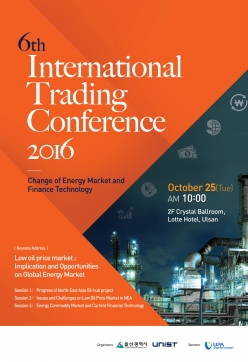 The 6th International Trading Conference (ITC)