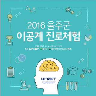 2016 Ulju Science & Engineering Career Fair
