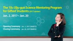 2016 Winter Ulju-gun Science Mentoring Program for Gifted Student