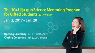 2016 Winter Ulju-gun Science Mentoring Program for Gifted Student