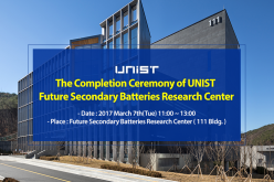 Completion Ceremony of the Industry-Academia Battery R&D Center