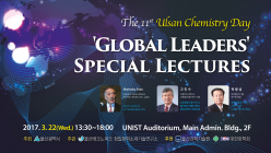 Ulsan Chemistry Day: Global Leader Special Invitation Symposium