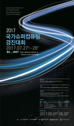 2017 Supercomputing Competition