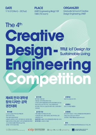 The 4th Creative Design Engineering Competition