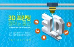 3D Printing Gala in Ulsan