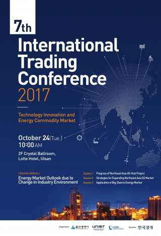 7th International Trading Conference 2017