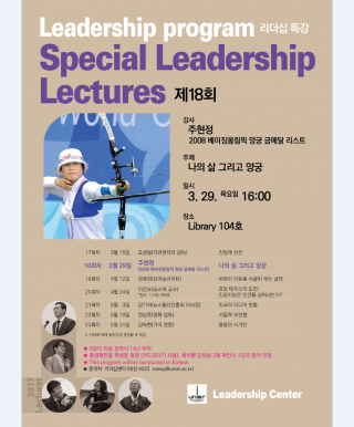 Leadership Lecture Series: 4th Industrial Revolution & Campus Life