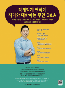 Infinite Q&A Session with Former Kakao CEO Lim Ji-hoon