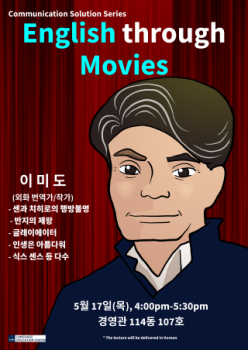 "Communication Solution Series: ""English through Movies"""