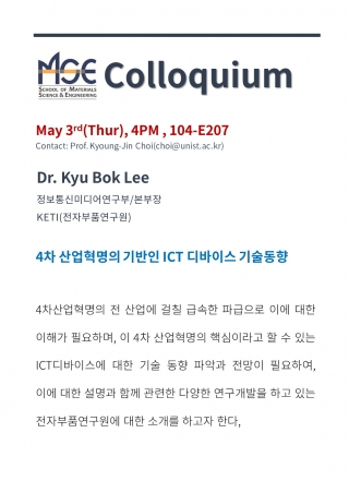 2018 MSE Spring Colloquium: Dr. Kyu Bok Lee