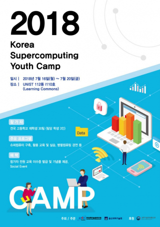 2018 Korea Supercomputing Youth Camp