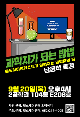 Special Lecture by Mad Scientist Namgung Seok: How to Become A Scientist