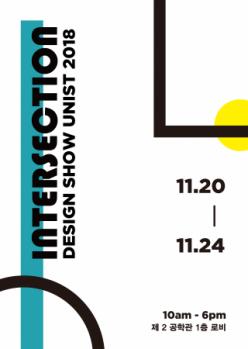Design Show UNIST 2018