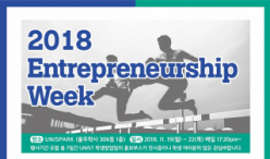 2018 UNIST Entrepreneurship Week