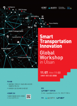 2018 Smart Transportation Innovation Global Workshop