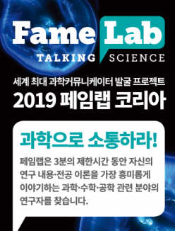 2019 FameLab Korea Preliminary Competition (Yeongnam Region)