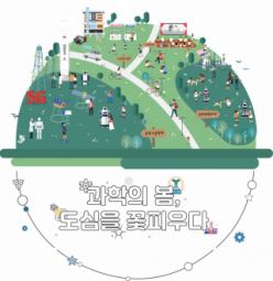2019 Korea Science Festival
