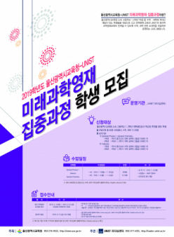 2019 Ulsan Metropolitan Office of Education x UNIST Gifted Student Education Program #1