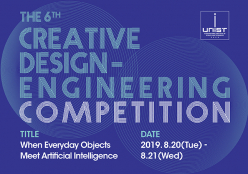 2019 Creative Design-Engineering Competition